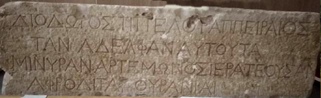 L'epigrafe di Segesta - Biblioteca Civica di Calatafimi (Trapani)