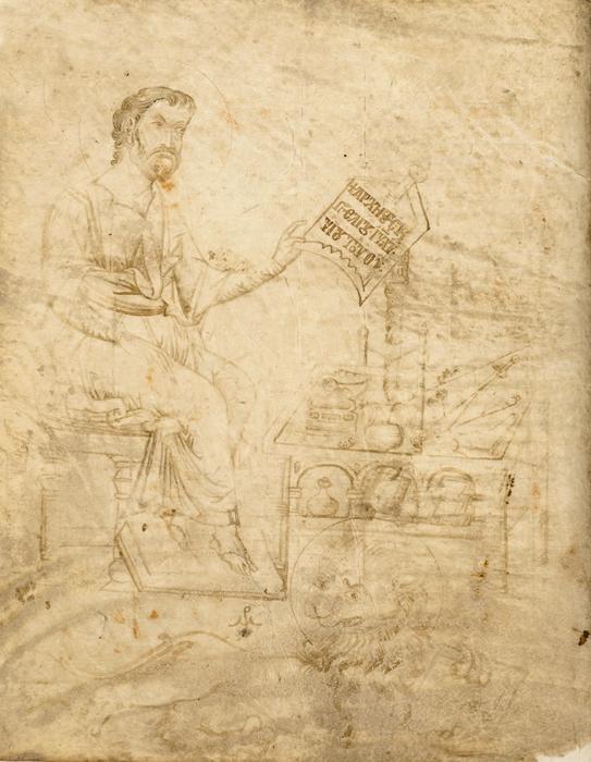 Una delle miniature presenti nell'Evangelario calabrese ritrovato nella Biblioteca Apostolica Vaticana, XI sec.
