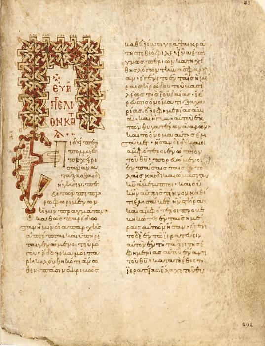 Vangelo di Luca, fregio dell'incipit © Biblioteca Apostolica Vaticana